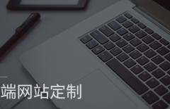 北京网站建设公司、北京网站建设、北京做网站、高端网站建设、高端品牌网站建设
