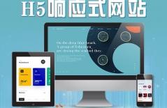 H5页面开发、H5页面设计、H5页面制作、响应式网站